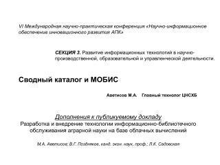 Дополнения к публикуемому докладу