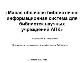 «Малая облачная библиотечно-информационная система для библиотек научных учреждений АПК»