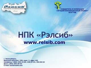 НПК « Рэлсиб »
