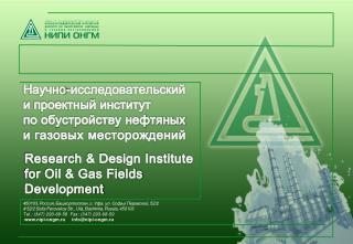 Научно-исследовательский и проектный институт  по обустройству нефтяных  и газовых месторождений