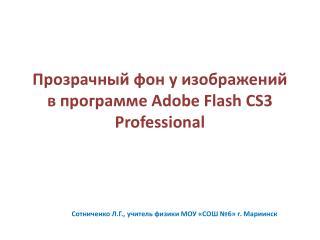 Прозрачный фон у изображений в программе  Adobe Flash CS3 Professional