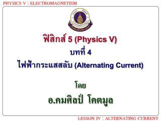 บทที่  4 ไฟฟ้ากระแสสลับ ( Alternating Current )