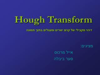 Hough Transform זיהוי מקבילי של קוים ישרים ומעגלים בתוך תמונה
