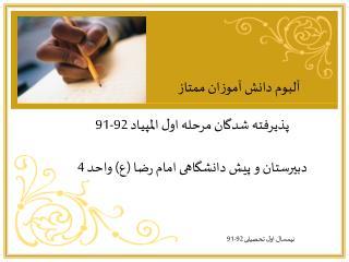 پذیرفته شدگان مرحله اول المپیاد 92-91 دبیرستان و پیش دانشگاهی امام رضا (ع)  واحد 4