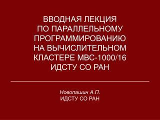 Новопашин А.П. ИДСТУ СО РАН