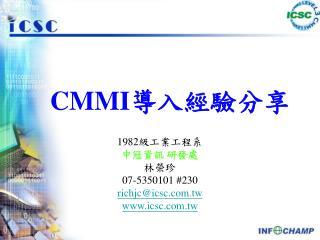 CMMI 導入經驗分享