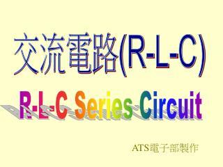 交流電路 ( R-L-C)
