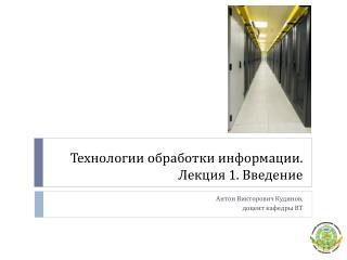 Технологии обработки информации. Лекция 1. Введение