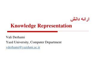 ارائه دانش Knowledge Representation