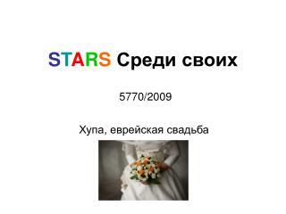 S T A R S Среди своих 5770/2009