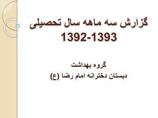 گزارش سه ماهه سال تحصیلی 1393-1392