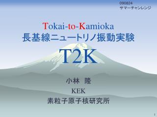 T okai- to - K amioka 長基線ニュートリノ振動実験 T2K