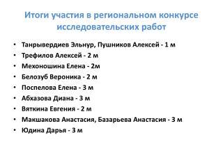 Итоги участия в региональном конкурсе исследовательских работ