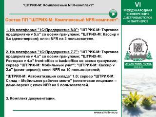 """Состав ПП """"ШТРИХ-М: Комплексный NFR-комплект"""":"""