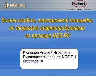 Бизнес-модель электронной площадки  по торговле нефтепродуктами  на примере NGE.RU