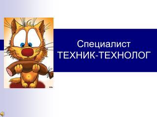 Специалист  ТЕХНИК-ТЕХНОЛОГ
