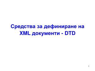 Средства за дефиниране на  XML  документи - DTD