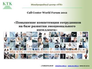 Международный центр «КТК»