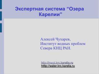 """Экспертная система """"Озера Карелии"""""""