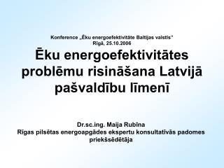 Dr.scg. Maija Rubīna Rīgas pilsētas energoapgādes ekspertu konsultatīvās padomes priekšsēdētāja