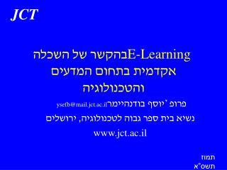 E-Learning בהקשר של השכלה אקדמית בתחום המדעים והטכנולוגיה