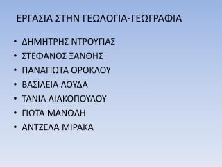 ΕΡΓΑΣΙΑ ΣΤΗΝ ΓΕΩΛΟΓΙΑ - ΓΕΩΓΡΑΦΙΑ