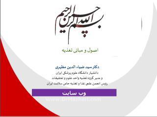 دکتر سید ضیاء الدین مظهری دانشیار دانشگاه علوم پزشکی ایران و مدیر گروه تغذیه واحد علوم و تحقیقات