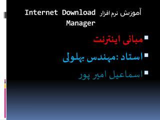 آموزش  نرم افزار  Internet Download Manager