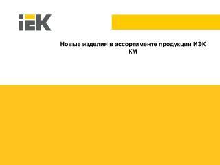 Новые изделия в ассортименте продукции ИЭК  КМ
