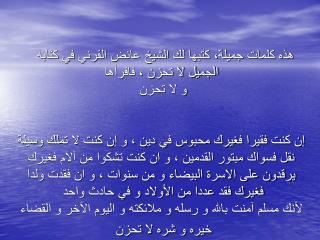 تم تحميل هذه المادة من  شبكة ابو نواف abunawaf