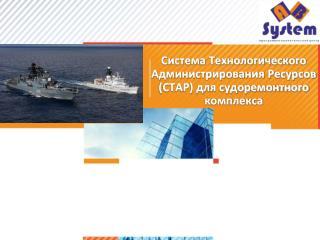 Система Технологического Администрирования Ресурсов (СТАР) для судоремонтного комплекса