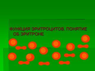 ФУНКЦИЯ ЭРИТРОЦИТОВ. ПОНЯТИЕ ОБ ЭРИТРОНЕ