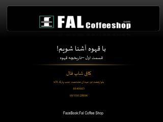 با قهوه آشنا شویم! قسمت اول –تاریخچه قهوه