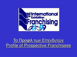 Το Προφίλ των Επενδυτών Profile of Prospective Franchisees