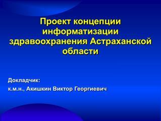 Проект концепции информатизации здравоохранения Астраханской области
