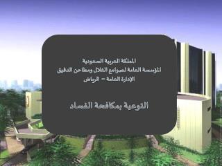 المملكة العربية السعودية المؤسسة العامة لصوامع الغلال ومطاحن الدقيق الإدارة العامة – الرياض