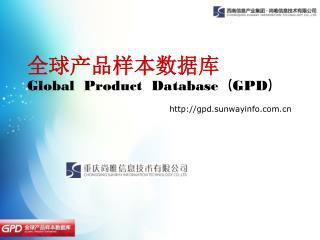 ????????? Global  Product  Database ? GPD ?