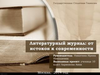 Литературный журнал: от истоков к современности
