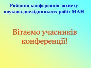 Районна конференція захисту науково-дослідницьких робіт МАН