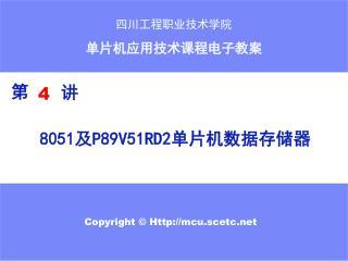 8051 及 P89V51RD2 单片机数据存储器