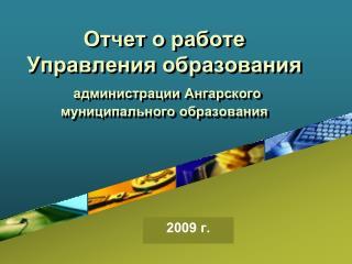 Отчет о работе Управления образования администрации Ангарского муниципального образования