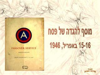 15-16 באפריל, 1946