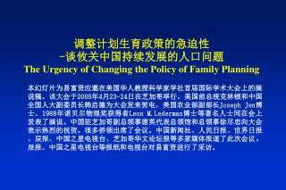 调整计划生育政策的急迫性 - 谈攸关中国持续发展的人口问题 The Urgency of Changing the Policy of Family Planning