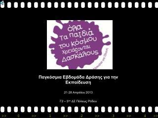 Παγκόσμια Εβδομάδα Δράσης για την Εκπαίδευση