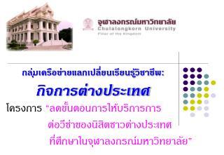 """โครงการ """"ลดขั้นตอนการให้บริการการ ต่อวีซ่าของนิสิตชาวต่างประเทศ ที่ศึกษาในจุฬาลงกรณ์มหาวิทยาลัย"""""""