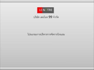 บริษัท เลอ โนท 99  จำกัด โปรแกรมการบริหารการจัดการโรงแรม