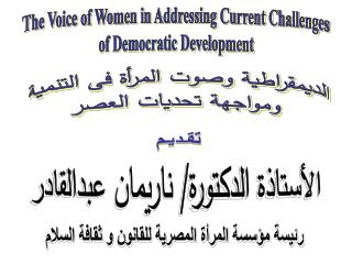The Voice of Women in Addressing Current Challenges  of Democratic Development
