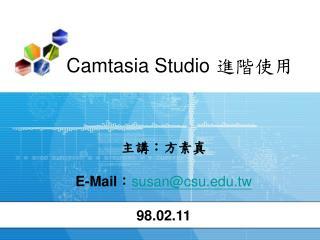 Camtasia Studio  進階使用