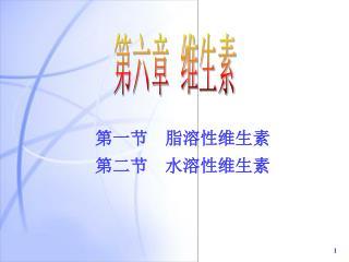 第一节 脂溶性维生素 第二节 水溶性维生素