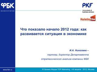 ХI Бизнес-Форум TOP  Marketing  , 4-6  апреля  · 2012, Москва